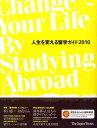 人生を変える留学ガイド(2010) 特集:留学生の一日に密着!海外暮らし11人の留学リアルレポー