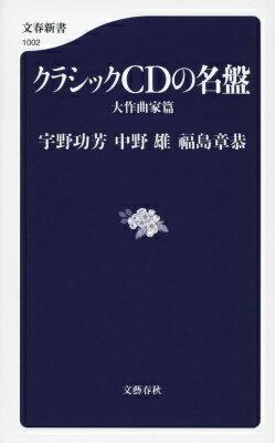 クラシックCDの名盤(大作曲家篇)(文春新書)[宇野功芳]