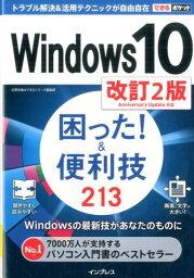 Windows 10困った!&便利技213改訂2版 Anniversary Update対応 (できるポケット) [ 広野忠敏 ]