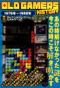 OLD GAMERS HISTORY(vol.11(アドベンチャーゲ)