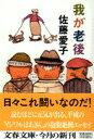 我が老後 [ 佐藤愛子(作家) ]