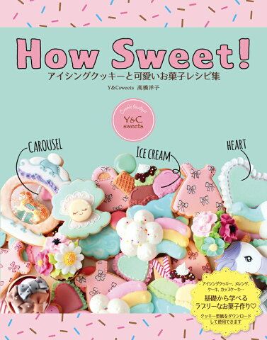 How Sweet! アイシングクッキーと可愛いお菓子レシピ集 [ 高橋洋子 ]