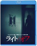 【予約】ライト/オフ ブルーレイ&DVDセット(2枚組)【Blu-ray】