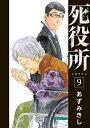 死役所 9 (バンチコミックス) [ あずみきし ]