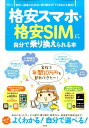 格安スマホ・格安SIMに自分で乗り換えられる本 世界一簡単にわかる!乗り換えの「?」まるごと解決 (TJMOOK)