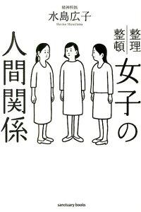 女子の人間関係 整理整頓