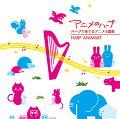 アニメのハープ ハープで奏でるアニメ主題歌ーHARP ANIMART-