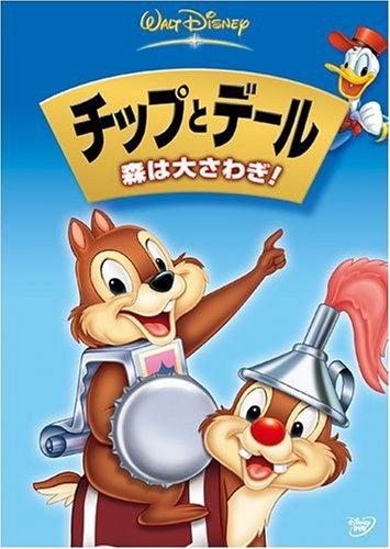 チップとデール/森は大さわぎ! 【Disneyzone】 [ (ディズニー) ]...:book:11605585
