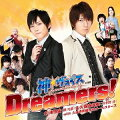 映画 神★ヴォイス THE VOICE MAKES A MIRACLE 主題歌::Dreamers!