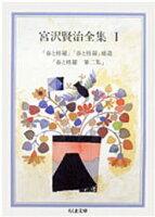 宮沢賢治全集(1)