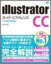 Illustrator CCスーパーリファレンス(for Windows) [ 井村克也 ]