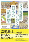 3D地形図で歩く日本の活断層 [ 柴山元彦 ]