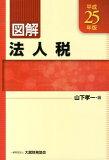 図解法人税(平成25年版) [ 山下孝一 ]