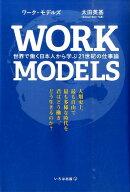 WORK��MODELS