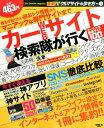 最新クルマサイトの歩き方(vol.1(2016 秋))