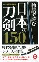 物語で読む日本の刀剣150 (イースト新書Q) [ かみゆ ]