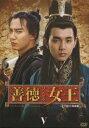 善徳女王 DVD-BOX 5 ノーカット完全版 [ イ・ヨウォン ]