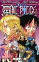 ONE PIECE 84 (ジャンプコミックス) 尾田 栄一郎