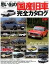 思い出の国産旧車完全カタログ 激動の昭和を生き抜いた栄光の名車たち (NEKO MOOK)