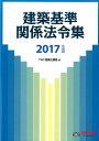 建築基準関係法令集(2017年度版) [ TAC株式会社 ]
