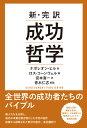 新・完訳成功哲学 [ ナポレオン・ヒル ]