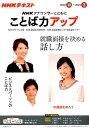 NHKアナウンサーとともにことば力アップ(2018年10月〜2019年3) NHKラジオ (NHKシリーズ) [ 日本放送協会 ]