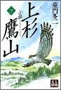 小説上杉鷹山(下) (人物文庫) [ 童門冬二 ]