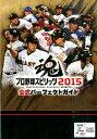 プロ野球スピリッツ2015公式パーフェクトガイド [ ファミ通編集部 ]