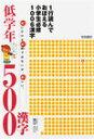 1行読んでおぼえる小学生必修1006漢字低学年500漢字 [ 藁谷久三 ]