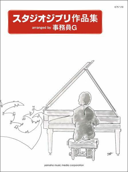ピアノソロ スタジオジブリ作品集 arranged by 事務員G...:book:17820203
