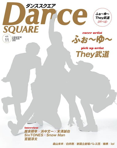 Dance SQUARE(vol.11) ふぉ〜ゆ〜/They武道/屋良朝幸×浜中文一×末澤誠也/Si (Hinode mook)