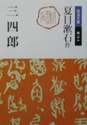 <strong>三四郎</strong>改版 (岩波文庫) [ 夏目漱石 ]