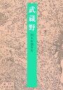 武蔵野改版 (岩波文庫) [ 国木田独歩 ]