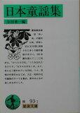 的日本儿童歌曲集[日本童謡集 [ 与田準一 ]]