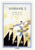 宮沢賢治全集(2)