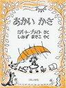 あかいかさ (海外秀作絵本) [ ロバート・ブライト ] - 楽天ブックス