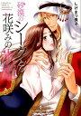 砂漠のシークと花咲みの氷姫 (エメラルドコミックス ハーモニィコミックス)