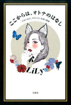 ここからは、オトナのはなし 平成の東京、30代の女、結婚と離婚 [ LiLy ]