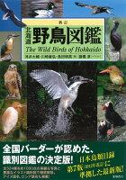 北海道野鳥図鑑新訂
