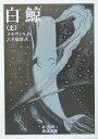 白鯨(上) (岩波文庫) [ ハーマン・メルヴィル ]