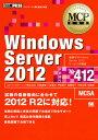 MCP教科書 Windows Server 2012(試験番号70-412) [ エディフィストラーニング株式会社 ]