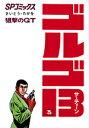 ゴルゴ13 (SPコミックス) [ さいとう・たかを ]