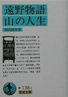 遠野物語/山の人生改版