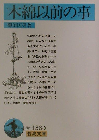 木綿以前の事改版 (岩波文庫) [ 柳田国男 ]