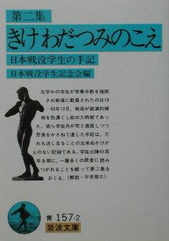 きけわだつみのこえ(第2集)新版