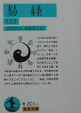易経(上) [ 高田真治 ]