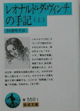 レオナルド・ダ・ヴィンチの手記(上) [ レオナルド・ダ・ヴィンチ ]