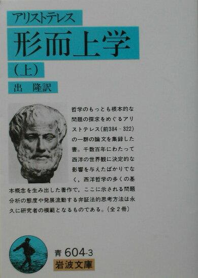 形而上学(上) (岩波文庫) [ アリストテレス ]
