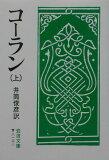 コーラン(上)改版 [ 井筒俊彦 ]