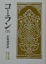 コーラン(下)改版
